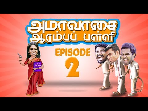 Amaavaasai Aaramba Palli | Episode 02 | Stone Bench Originals