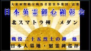 ④北スマトラ州 メダン・戦没二十五烈士之碑(日本人墓地内)巡拝