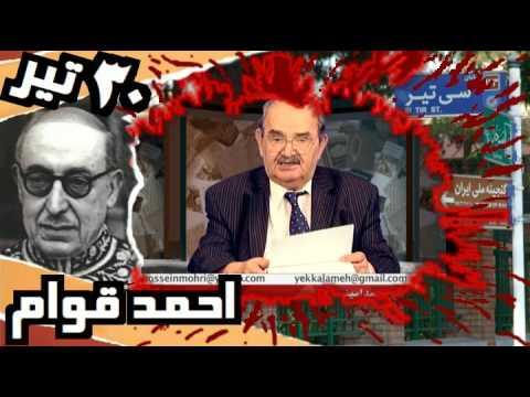 Iran, محمد اميني «  سندهاي تازه آمريکا ـ  ۳۰ تير ۱۳۳۱ »ـ حسين مُهري ؛