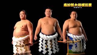 南加賀大相撲巡業 in こまつドーム TVCM