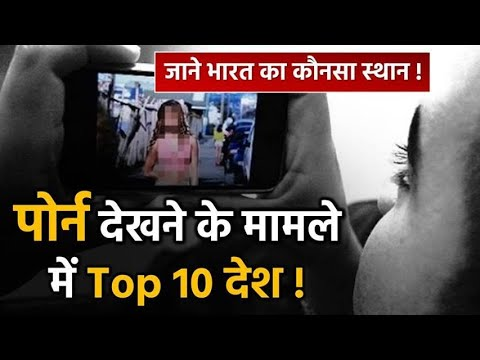 दुनिया के TOP 10 देशों में सबसे ज्यादा देखा जाता है PORN, जानिए भारत का स्थान! from YouTube · Duration:  1 minutes 44 seconds