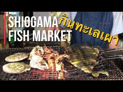 ตลาดปลา Shiogama