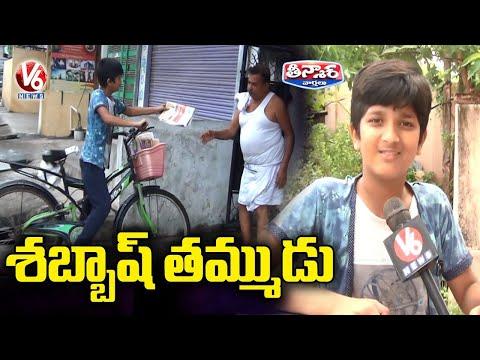 Paper Boy Video Goes Viral In Social Media | V6 Teenmaar News