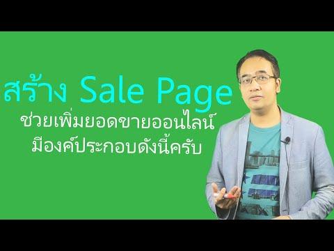 สร้าง Sale Page อย่างไรให้น่าสนใจ ช่วยเพิ่มยอดขายออนไลน์