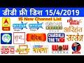 15 नए चैनल ऐड हुए । DD Free Dish (15/4/2019) New 15 Channel List