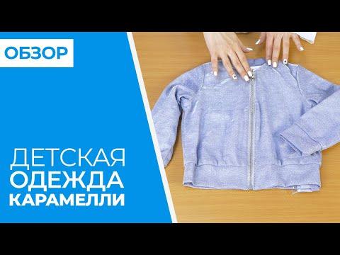 ОБЗОР детская одежда КАРАМЕЛЛИ | Совместные покупки 63pokupki.ru