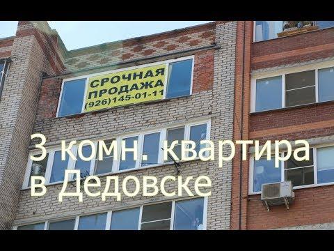 Купить 3 комн. квартиру в Дедовске Московской области Истринского района
