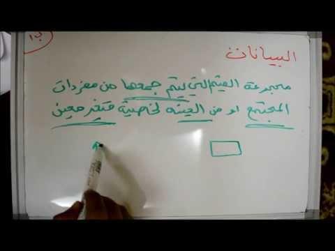 كتاب مبادئ الاحصاء جامعة الملك عبدالعزيز pdf