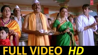 Ganesh Aarti | Jaidev Jaidev | VAASTAV 1999 | HD VIDEO I Shendoor Lal Chadhayo | Devotional Song |