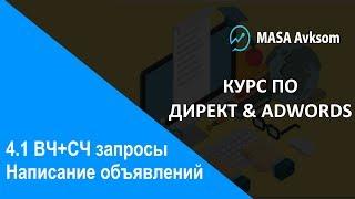 4.1 Налаштування рекламних кампаній по СЧ і ВЧ запитам в Яндекс Директе і Google Adwords