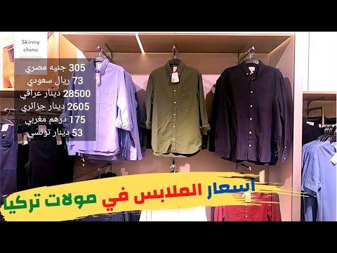 اكتشف اسعار الملابس في تركيا - جولة داخل احد المولات