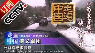 《走遍中国》 20160308 5集系列片《为爱守候》(2):侠义军团更多最新...