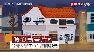 溫馨片》當遮風避雨的老屋有話想說… 台灣動畫片國際發光