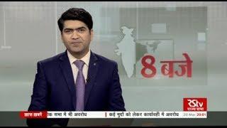 Hindi News Bulletin   हिंदी समाचार बुलेटिन – Mar 20, 2018 (8 pm)