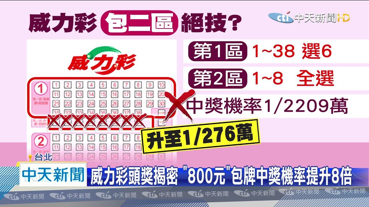 20200708中天新聞 想中威力彩14.6億!揭密「800元包牌二區」絕招 - YouTube