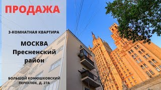 Смотреть видео Купить квартиру в Москве | Москва | Большой Конюшковский переулок онлайн