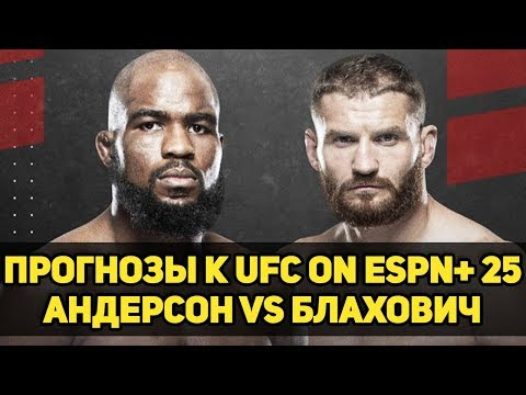 ПРИТОПИМ ЗА АНДЕРДОГОВ? Прогнозы к UFC on ESPN+ 25 Кори Андерсон vs Ян Блахович