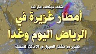 #امطار_الرياض : تحذير من سيول في الرياض - أمطار غزيرة اليوم وغدا