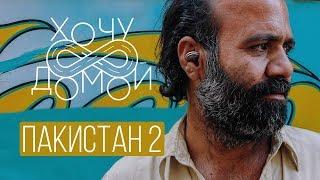 """Хочу домой"" из Пакистана - 2 серия. Карачи"