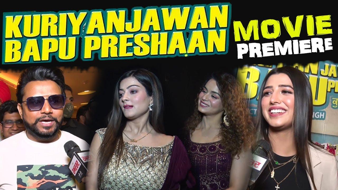 Download kuriyan Jawan Bapu Pareshaan Movie Premier | Karamjit Singh Anmol | Latest Punjabi Movie 2021