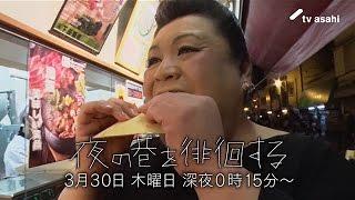3月30日(木)深夜0時15分放送の『夜の巷を徘徊する』では、世田谷区の...