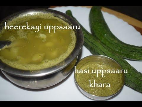 ಹೀರೆಕಾಯಿ ಉಪ್ಪುಸಾರು / ಉಪ್ಪುಸಾರು ಖಾರ  / Mysore- Mandya recipes / Ragi mudde uppsaaru