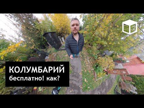 360video - Персональный колумбарий бесплатно