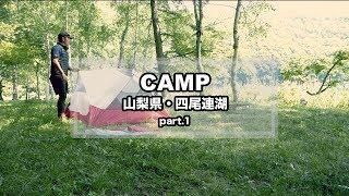 CAMP MOVIE - 四尾連湖キャンプpart.1(ソロキャンプ/MSRエリクサー3設営) thumbnail