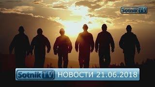 НОВОСТИ. ИНФОРМАЦИОННЫЙ ВЫПУСК 21.06.2018