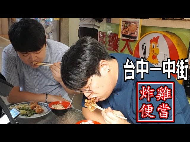 在台中一中街裡的隱藏版美食! 高CP值的炸雞便當 by 韓國歐巴 胖東 在泓 Jaihong