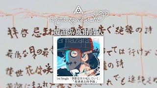 您有多久沒有好好欣賞一首歌的歌詞了?覆面系風雨詩人amazarashi首張單...