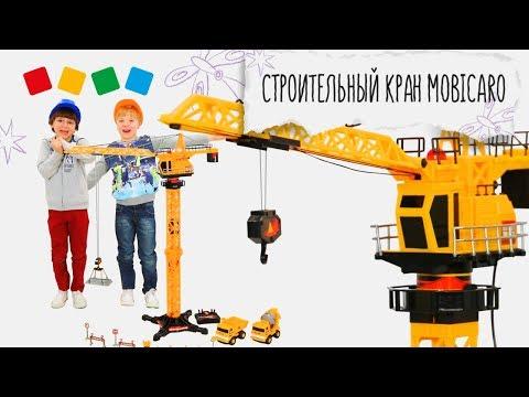 «Детский мир»: Распаковка! Кран подъемный Mobicaro