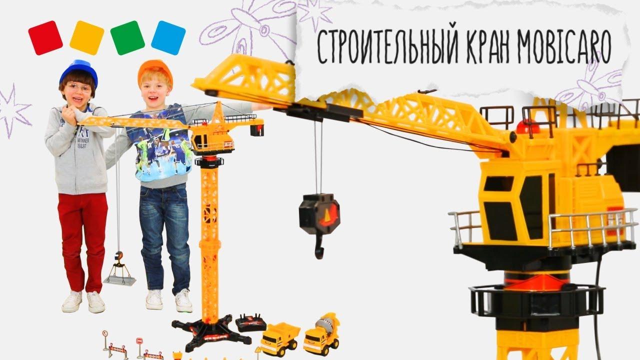 «Детский мир»: Распаковка! Кран подъемный Mobicaro - YouTube