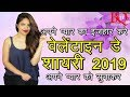 वेलेंटाइन डे स्पेशल शायरी 2019 | Valentine's Day Shayari 2019 | लव, प्यार, रोमांस शायरी