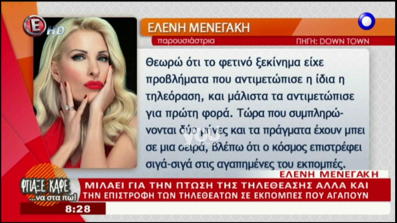 e3b49962b5c Youweekly.gr: Η Ελένη Μενεγάκη απαντά για τα νούμερα τηλεθέασης!