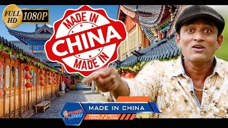 Made in China | Francis de Tuem (Please DO NOT DOWNLOAD this video) DO SUBSCRIBE, LIKE & SHARE