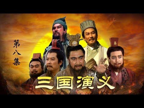老版《三国演义》 第一部 群雄逐鹿 第8集 三让徐州 | CCTV 电视剧