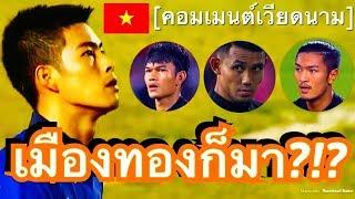 คอมเมนต์ชาวเวียดนาม หลังทีมชาติไทย ประกาศรายชื่อ 35 นักเตะ ชุดลุยศึกฟุตบอลคิงส์คัพ 2019