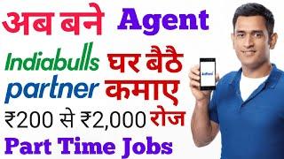 Indiabulls Partner agents Part-Time Jobs in India | Best Part Time Jobs in India 2018