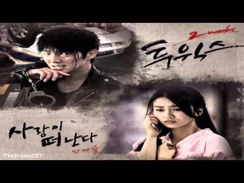 Ahn Ye Seul - Love Leaves (사랑이 떠난다) Two Weeks OST  Part.2