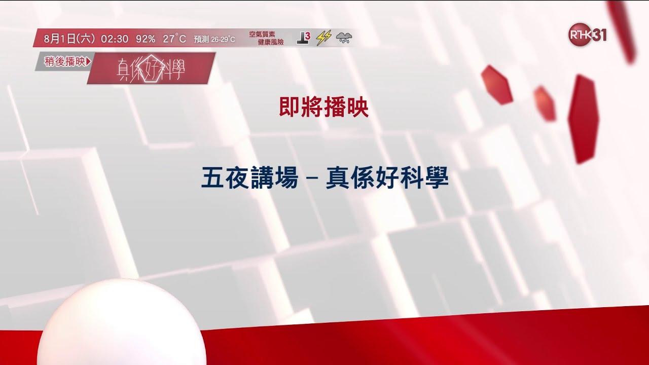 港台電視 31 「稍後播映」出現喺節目預告(2020年8月1號 2:30)