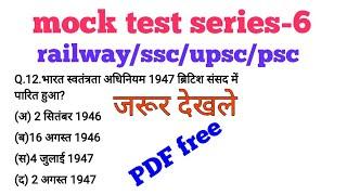 Mock test series-6//railway online test//ssc test series//upsc practice series//जरूर देखले