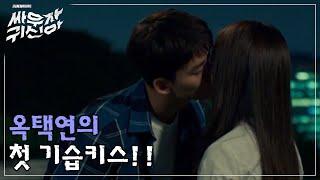 tvnghost 옥택연, 김소현에 기습키스! 160712 EP.2