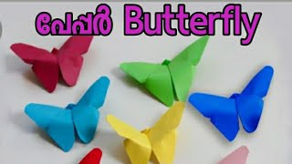 How to Make Paper Butterfly/DIY/Origami Butterfly Making Malayalam