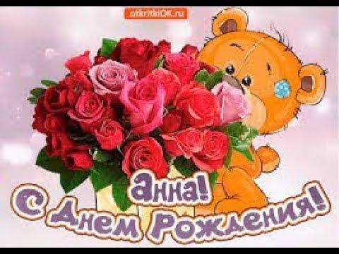 Красивое поздравление с днем рождения для Анны , Аннушки ,Анечки!!!