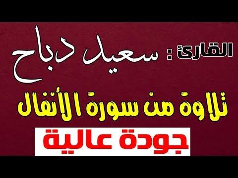 تحميل سورة الانفال بصوت ماهر المعيقلي mp3