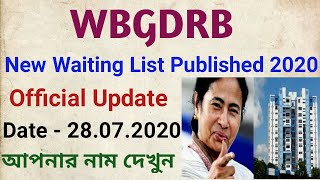 WBGDRB New Update 2020। wbgdrb Waiting List Published (Official)। West Bengal Group D Update 2020।