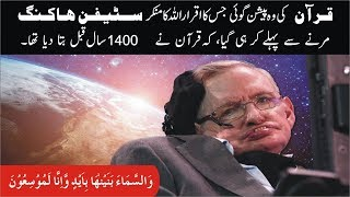 Stephen Hawking Had Proved the Quranic Verse About Black Hole Before his Death asif ali tv