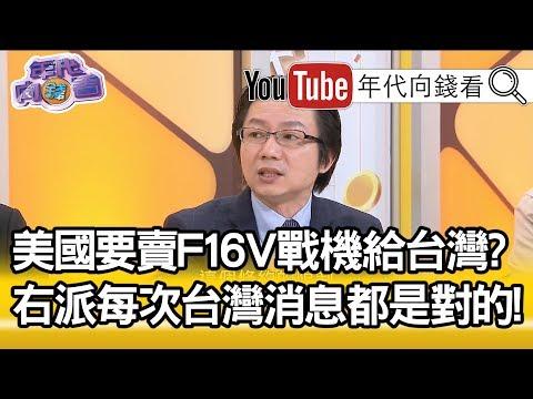精彩片段》黃創夏:川普就算是川習會也會加強對台灣的軍購!【年代向錢看】