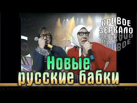 Кривое зеркало 2 - Новые русские бабки | Krivoe zerkalo 2